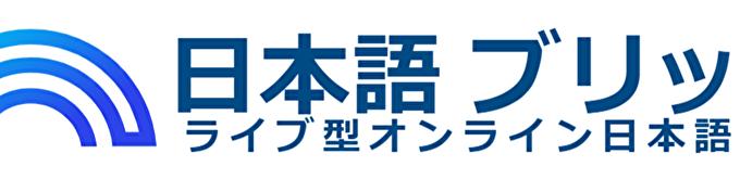 日本語研修サービス「日本語ブリッジ」のロゴ