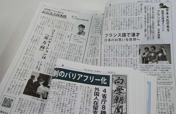 「日本語教育の推進に関する法律」施行1年を振り返って