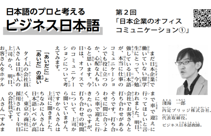内定ブリッジ代表の淺海が、向学新聞に寄稿しました