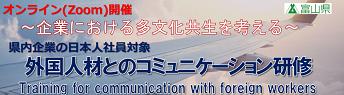 富山県主催外国人材雇用セミナー