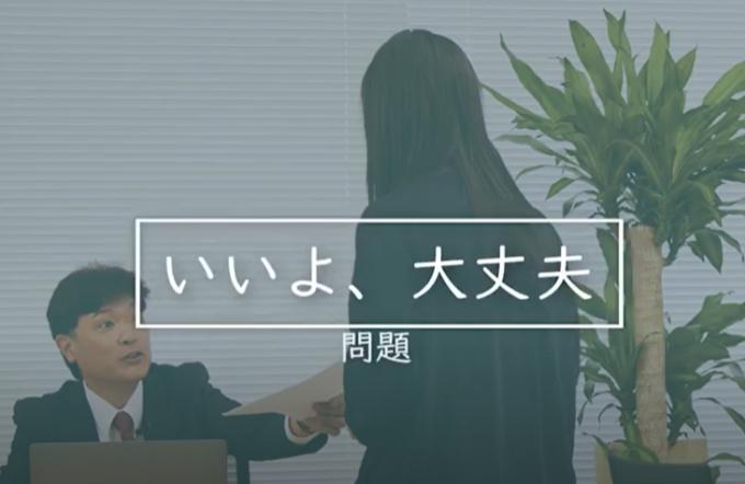 日本人社員も外国籍社員も 職場でのミスコミュニケーションを考える