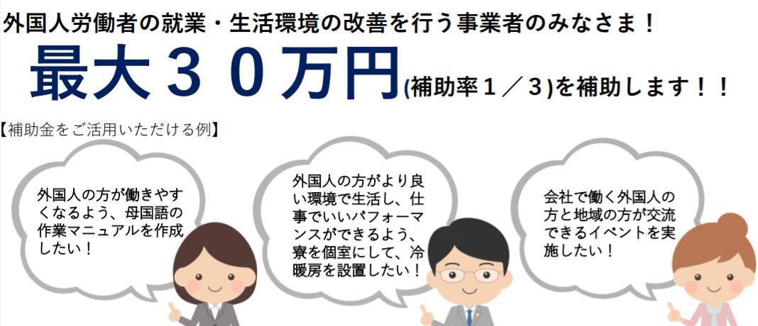 福井県の外国人労働者受入環境整備事業補助金の紹介