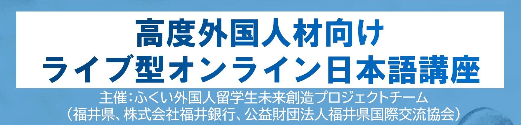 福井県の高度外国人材向けライブ型オンライン日本語講座の紹介