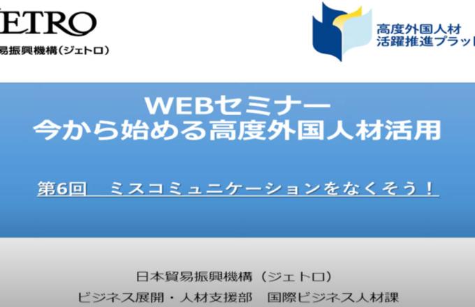 JETROによるオンデマンド配信型ウェビナー「今から始める高度外国人材活用」に登壇します