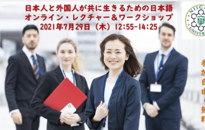 新潟大学で学生向けのワークショップを実施します