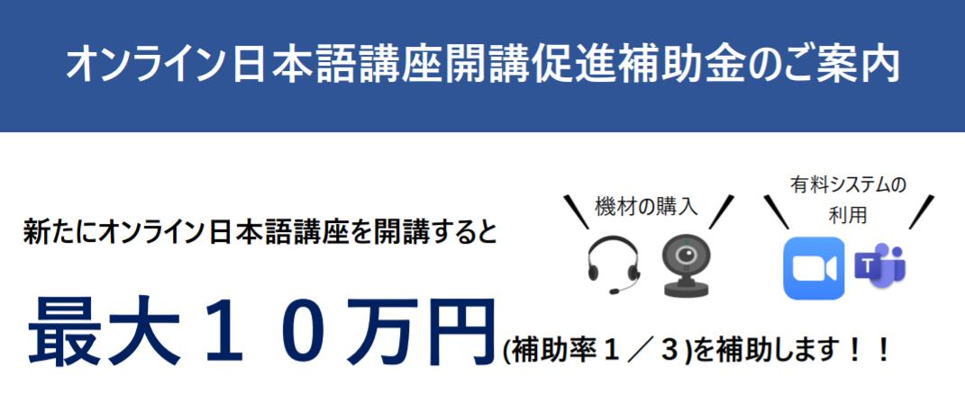 福井県のオンライン日本語講座開講促進補助金の紹介