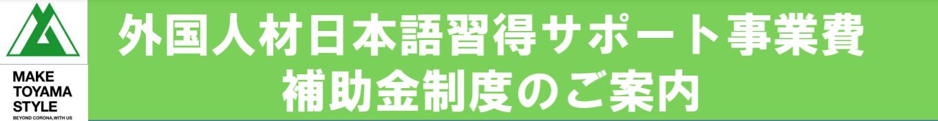 富山県の外国人材日本語習得サポート事業費補助金制度の紹介