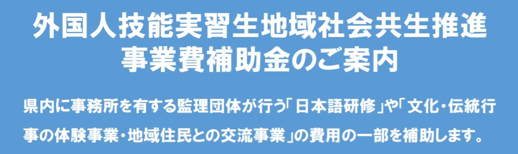 岐阜県の外国人技能実習生地域社会共生推進事業費補助金の紹介