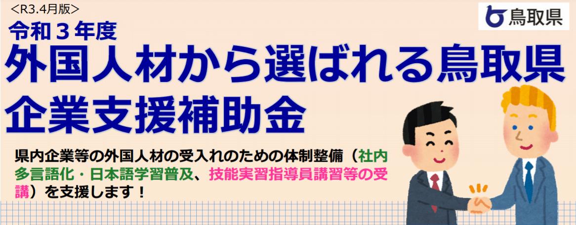 鳥取県「外国人材から選ばれる鳥取県」企業支援補助金の紹介
