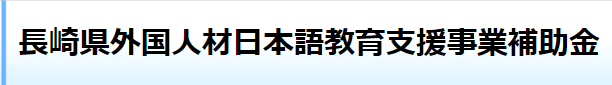 長崎県外国人材日本語教育支援事業補助金の紹介