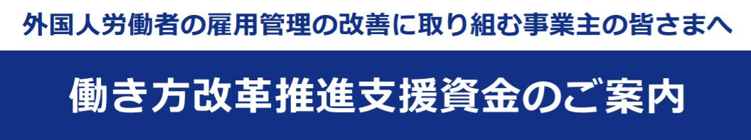 外国人雇用企業が特別利率で融資を受けられる、日本政策金融公庫の働き方改革推進支援資金