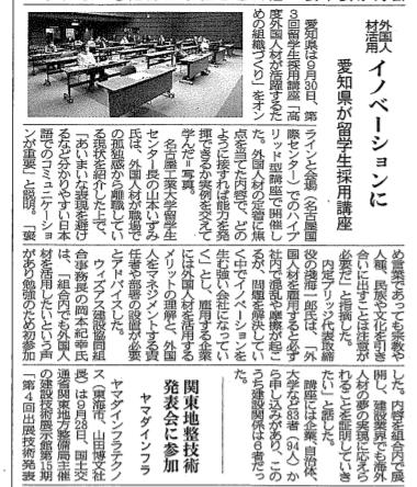 「高度外国人材が活躍するための組織づくり」セミナーの様子を建通新聞に掲載してもらいました